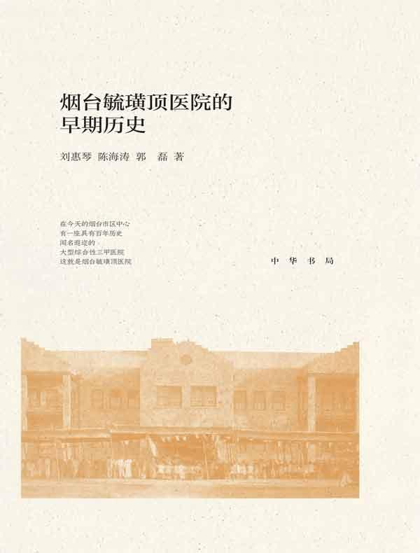 烟台毓璜顶医院的早期历史