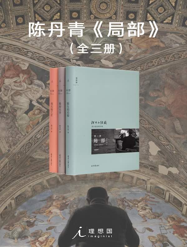 陈丹青《局部》(全三册)