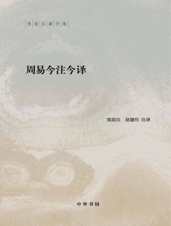 周易今注今译:陈鼓应著作集 (全二册)