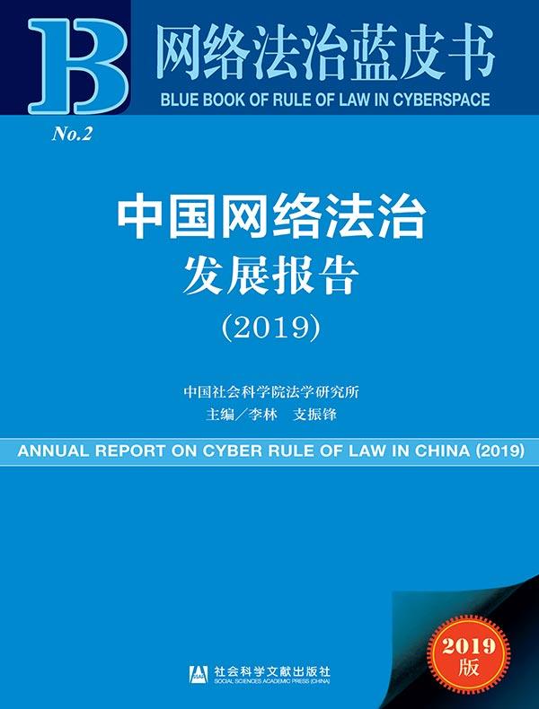 中国网络法治发展报告(2019 网络法治蓝皮书)