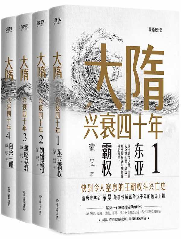 大隋兴衰四十年(全四册)