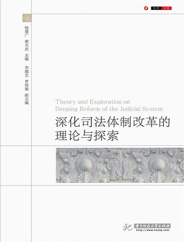 深化司法体制改革的理论与探索
