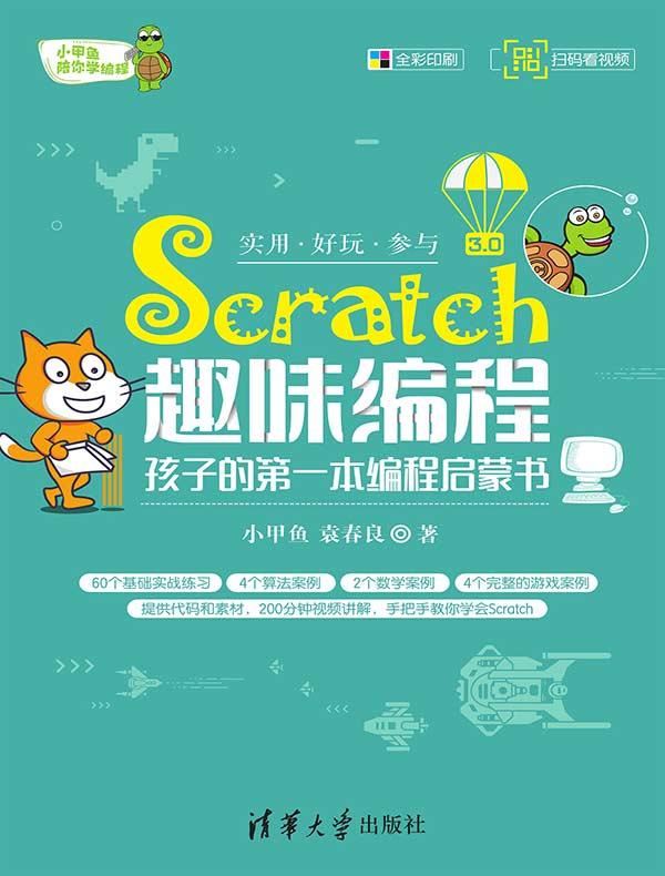 Scratch趣味编程:孩子的第一本编程启蒙书