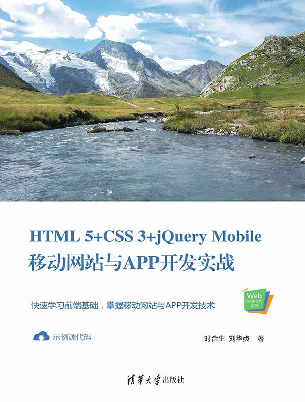 HTML 5+CSS 3+jQuery Mobile移动网站与APP开发实战