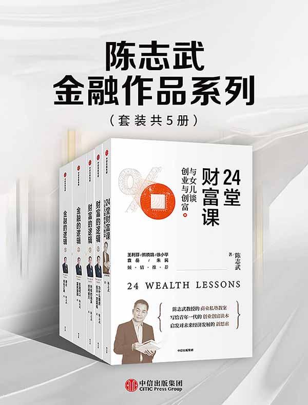 陈志武金融作品系列(共五册)