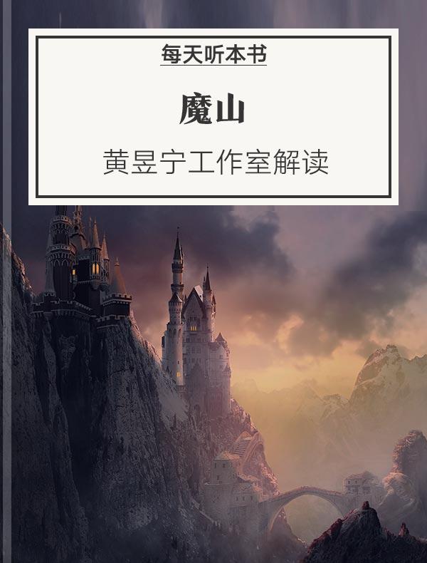 《魔山》| 黄昱宁工作室解读