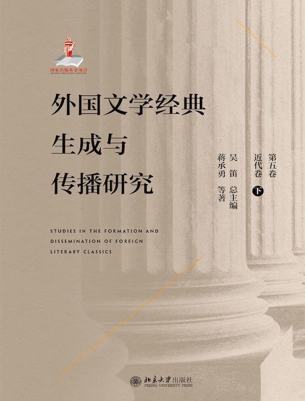 外国文学经典生成与传播研究(第五卷)近代卷(下)