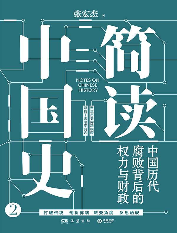 简读中国史 2