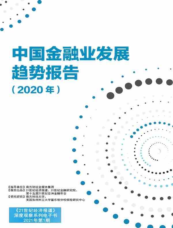 中国金融业发展趋势报告(2020年)