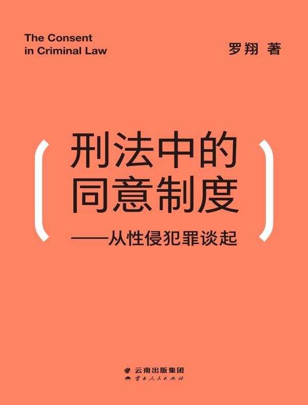 刑法中的同意制度:从性侵犯罪谈起