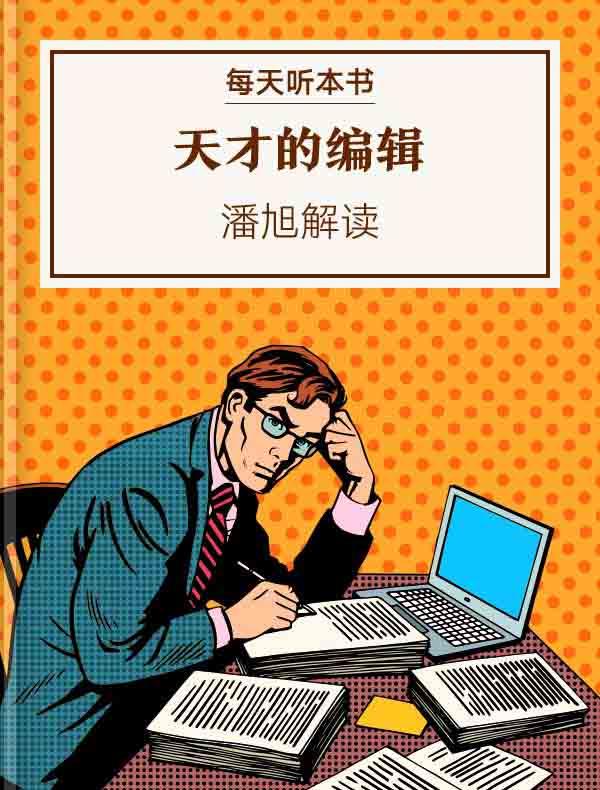《天才的编辑》| 潘旭解读