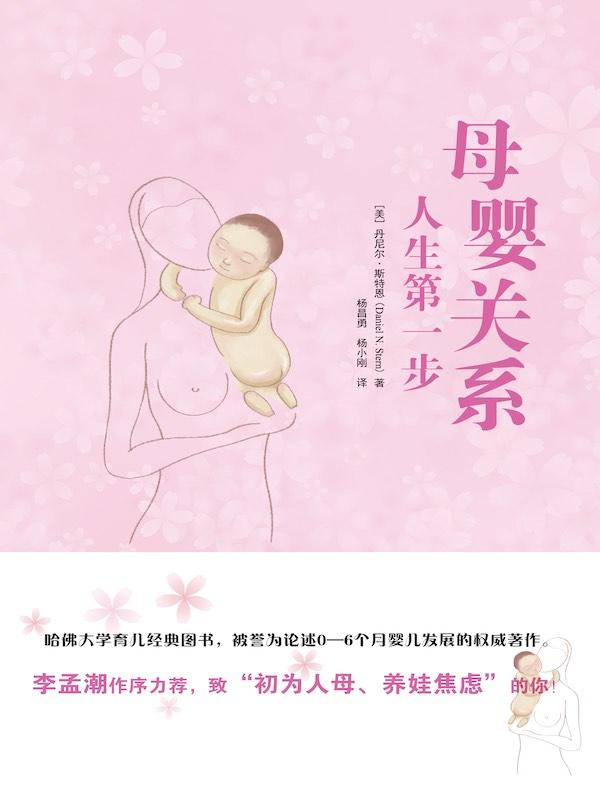 母婴关系:人生第一步