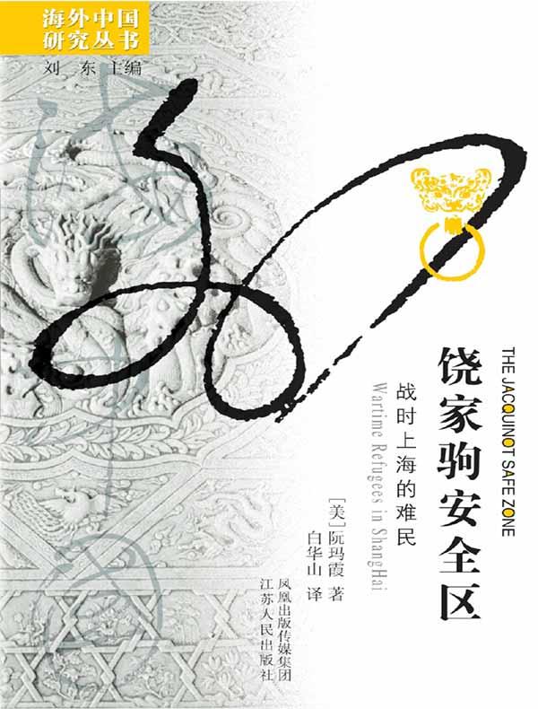 饶家驹安全区:战时上海的难民(海外中国研究丛书)