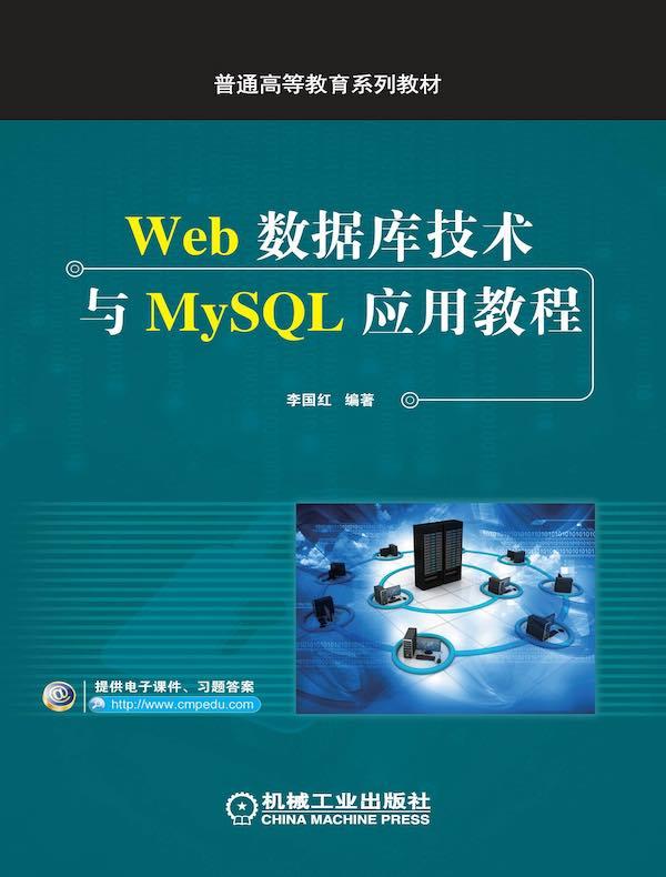 Web数据库技术与MySQL应用教程