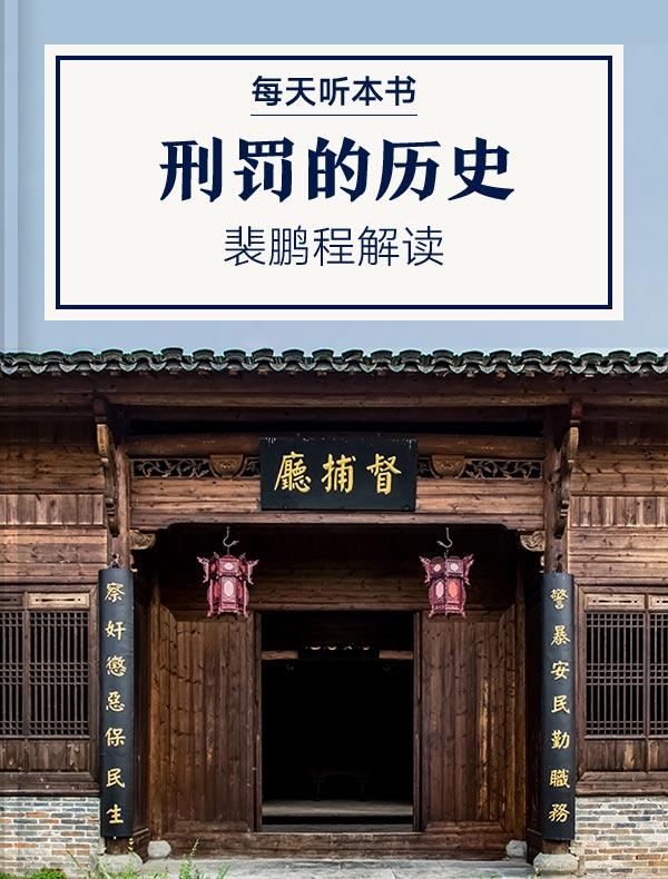 《刑罚的历史》| 裴鹏程解读