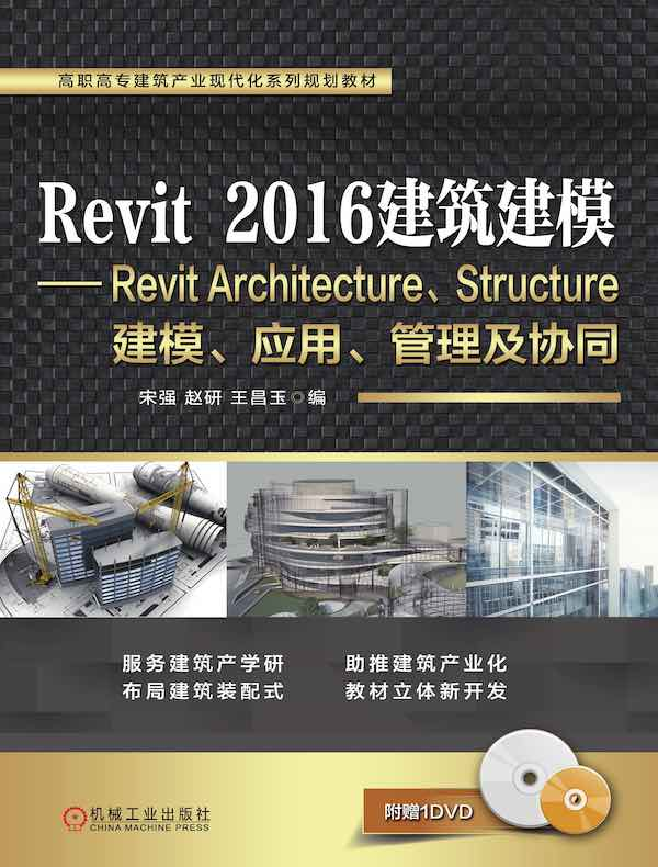 Revit 2016建筑建模