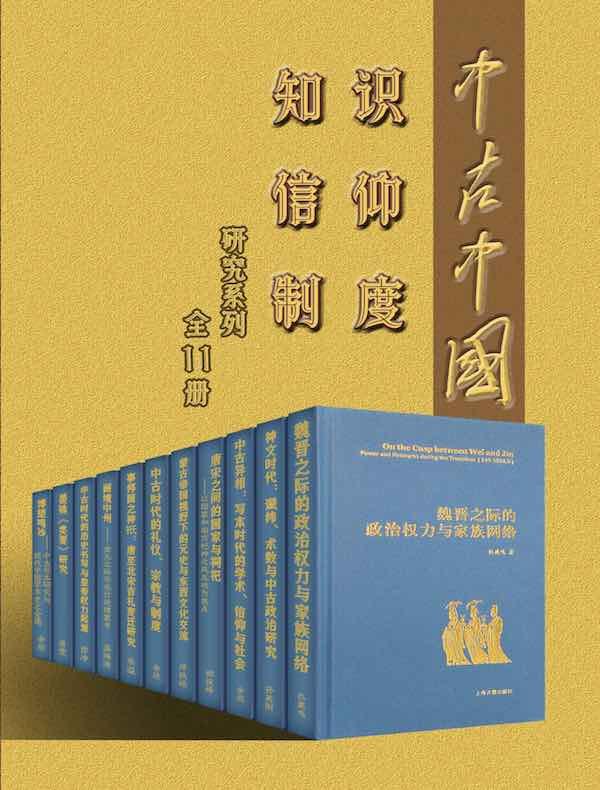 中古中国知识·信仰·制度研究书系(全11册)