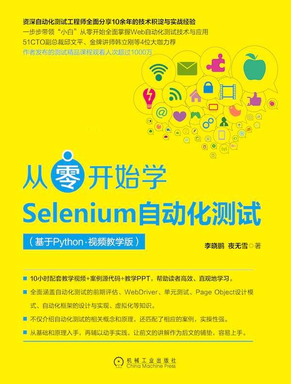 从零开始学Selenium自动化测试