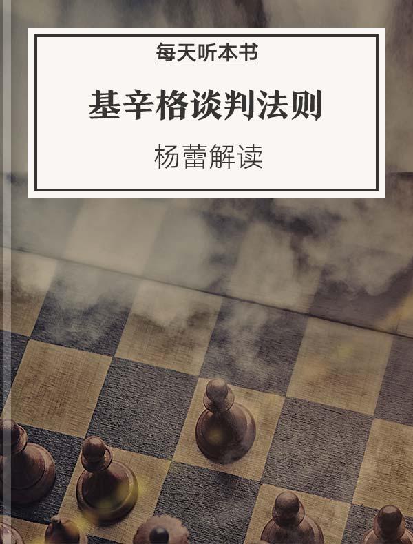 《基辛格谈判法则》|杨蕾解读