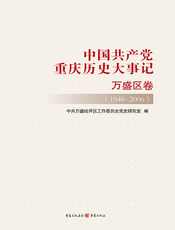 中国共产党重庆历史大事记·万盛区卷(1948-2006)