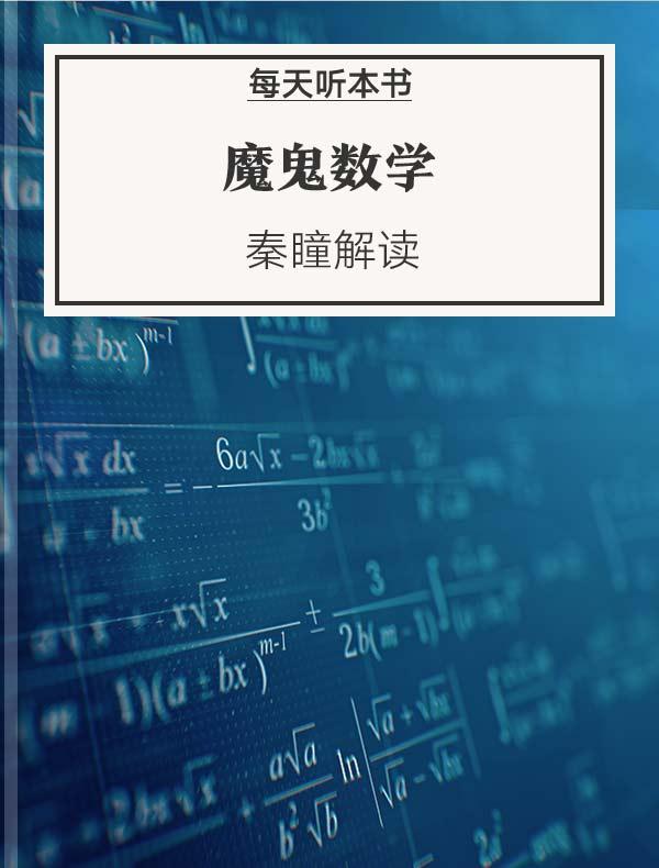 《魔鬼数学》| 秦瞳解读