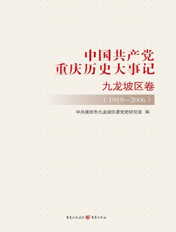 中国共产党重庆历史大事记·九龙坡区卷(1919-2006)