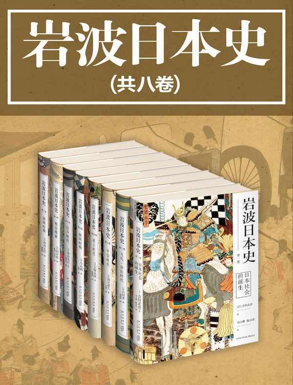 岩波日本史(共八卷)