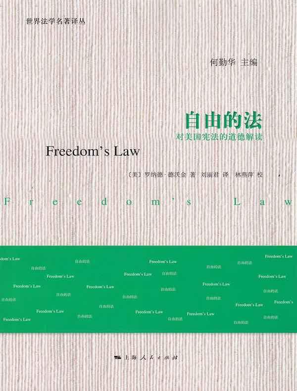 自由的法:对美国宪法的道德解读