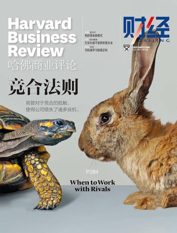 哈佛商业评论(月刊 2021年01期)