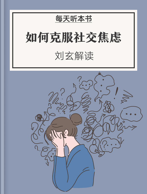 《如何克服社交焦虑》    刘玄解读
