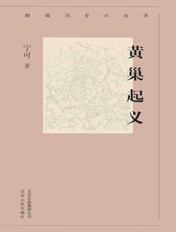 黄巢起义(新编历史小丛书)