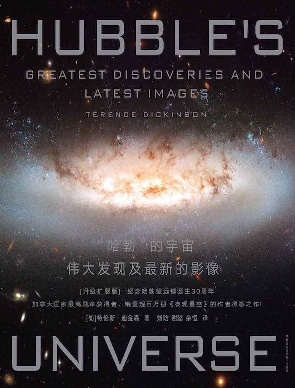 """""""哈勃""""的宇宙:伟大发现及最新的影像"""