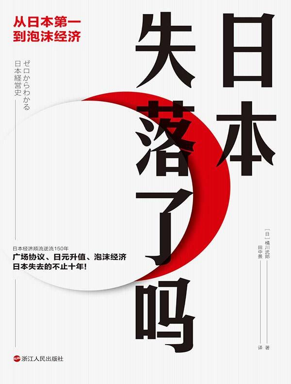 日本失落了吗:从日本第一到泡沫经济