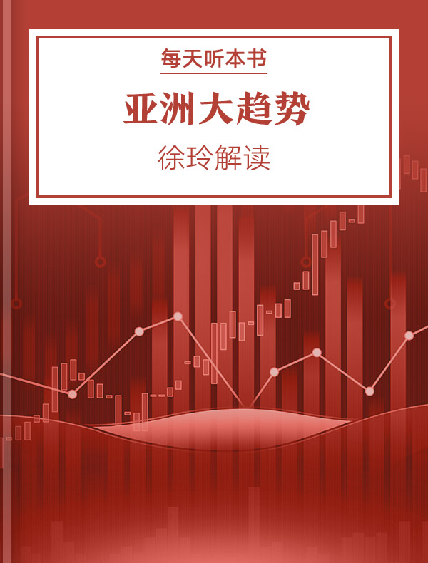 《亚洲大趋势》| 徐玲解读