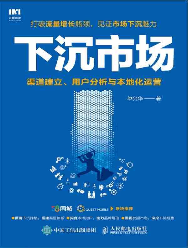 下沉市场:渠道建立、用户分析与本地化运营