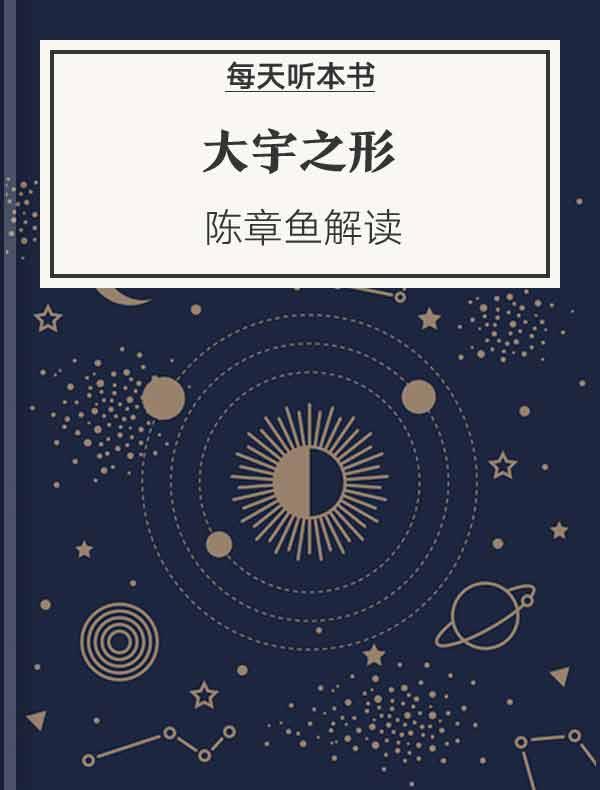 《大宇之形》|陈章鱼解读