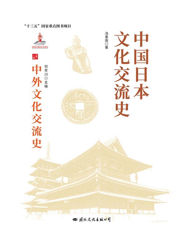 中国日本文化交流史