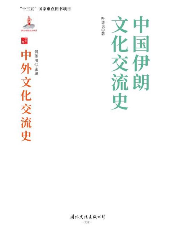 中国伊朗文化交流史