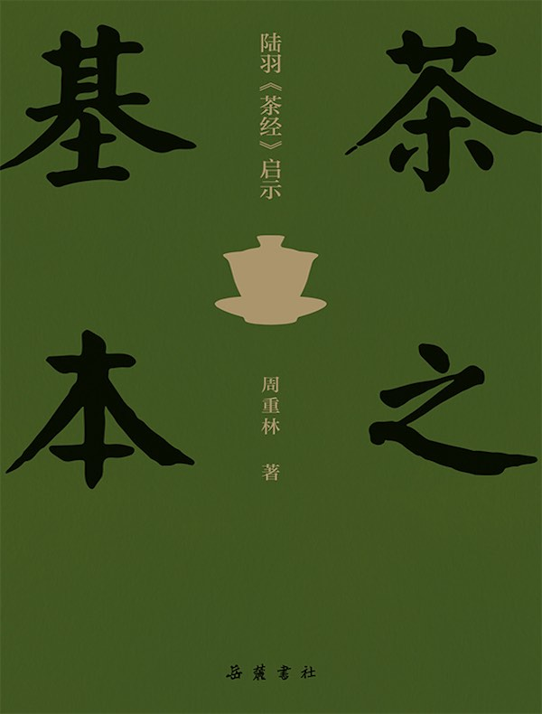 茶之基本:陆羽《茶经》启示