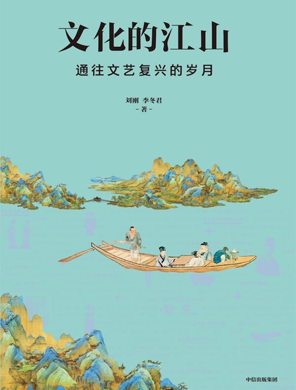 文化的江山 06:通往文艺复兴的岁月