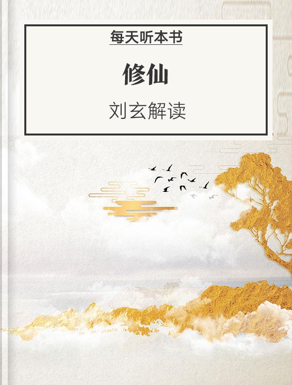 《修仙》| 刘玄解读