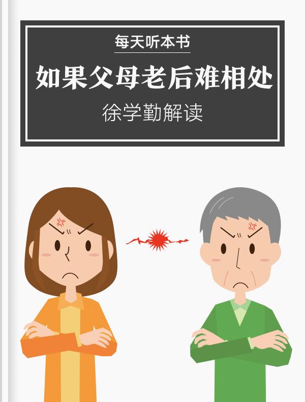 《如果父母老后难相处》| 徐学勤解读