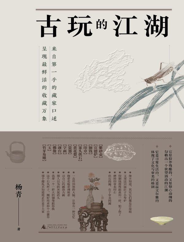 古玩的江湖(雅活书系)