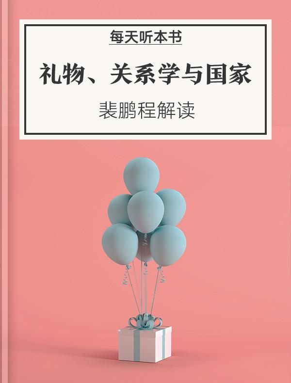《礼物、关系学与国家》| 裴鹏程解读