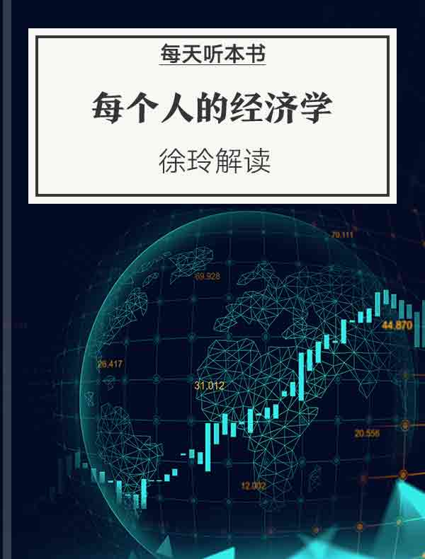《每个人的经济学》| 徐玲解读