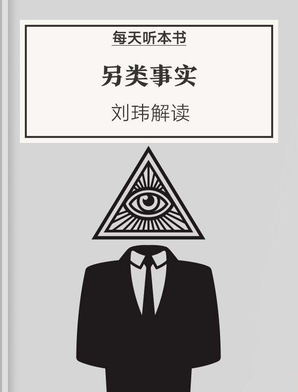 《另类事实》| 刘玮解读