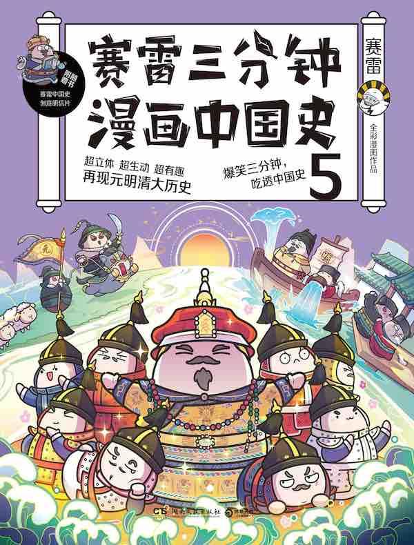 赛雷三分钟漫画中国史 5