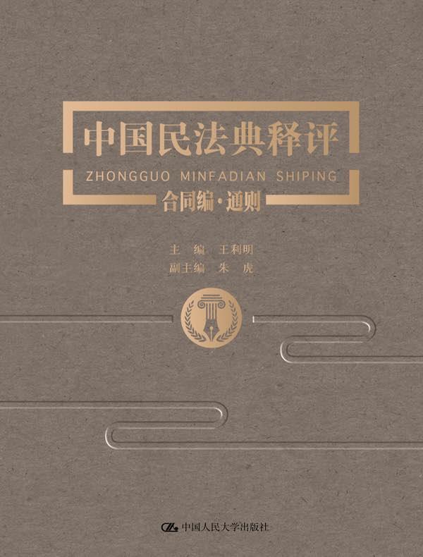中国民法典释评·合同编(通则)