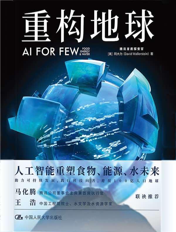 重构地球:AI FOR FEW