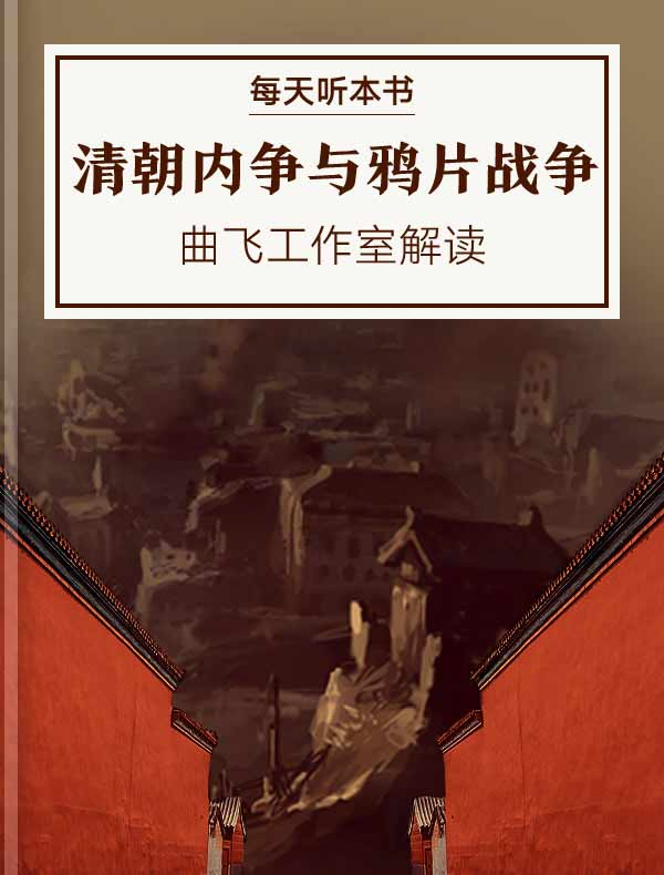 《清朝内争与鸦片战争》| 曲飞工作室解读